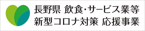 長野県 新型コロナ応援事業